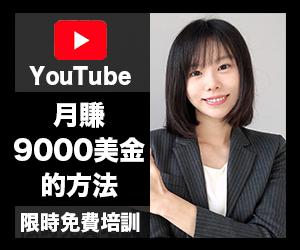 YouTube金牌運營秘笈