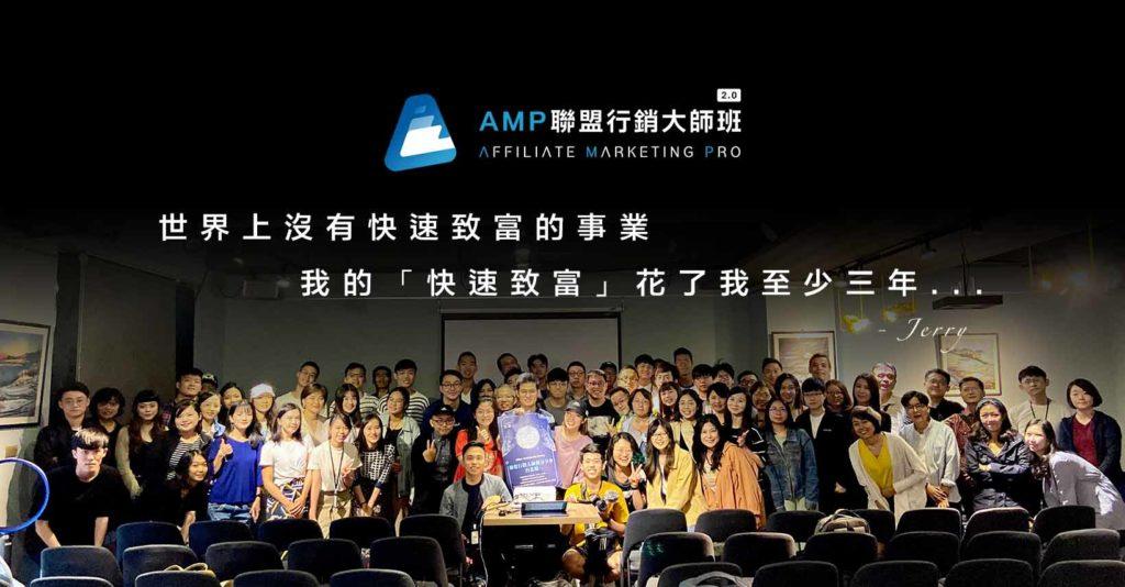 AMP聯盟行銷大師班分享會
