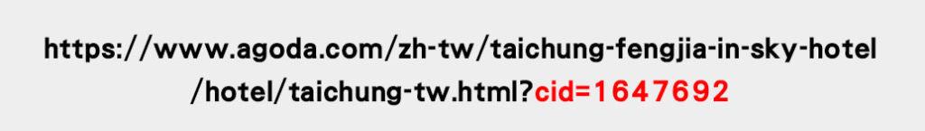 部落格聯盟行銷推廣連結