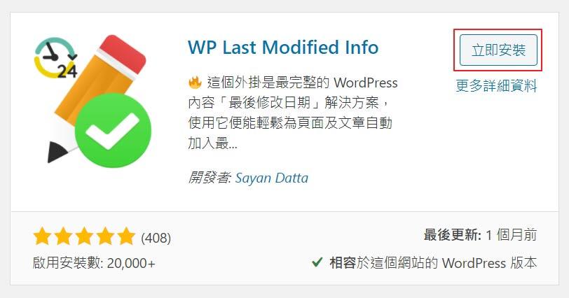 下載 WP Last Modified Info 外掛