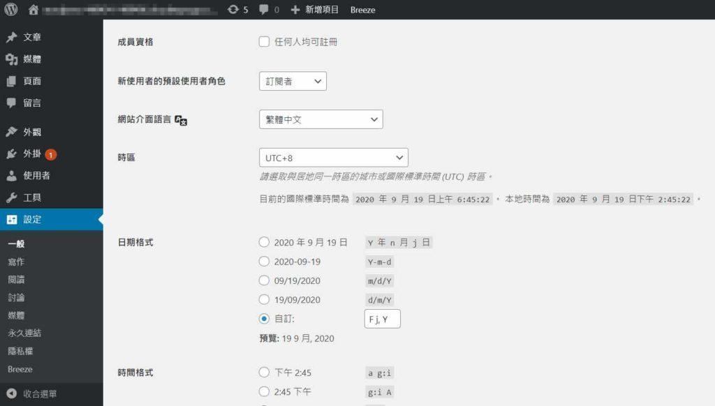 WordPress後台中文化