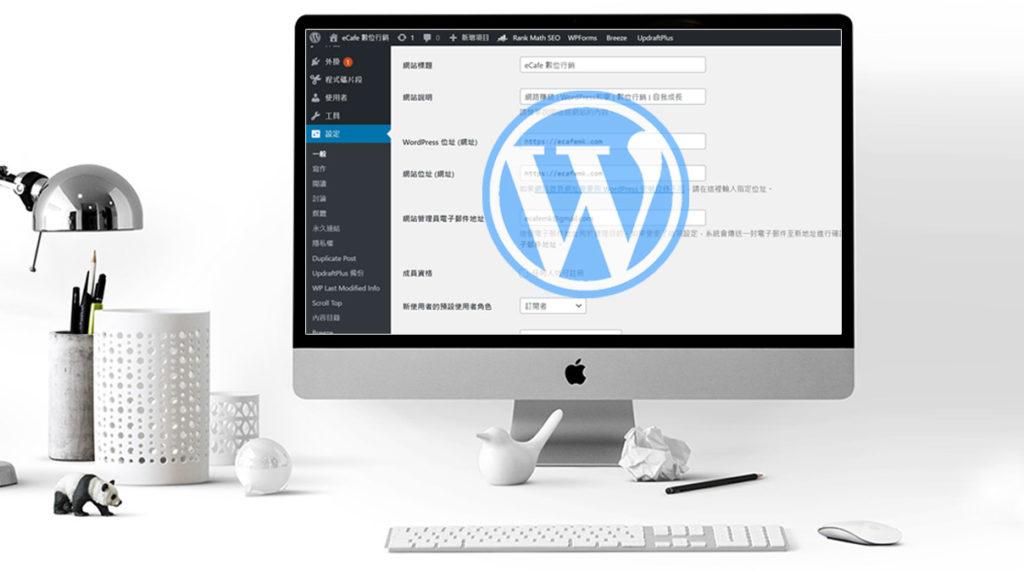 WordPress設定教學