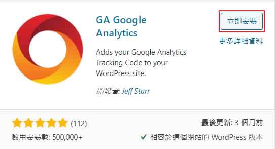 安裝GA Google Analytic外掛