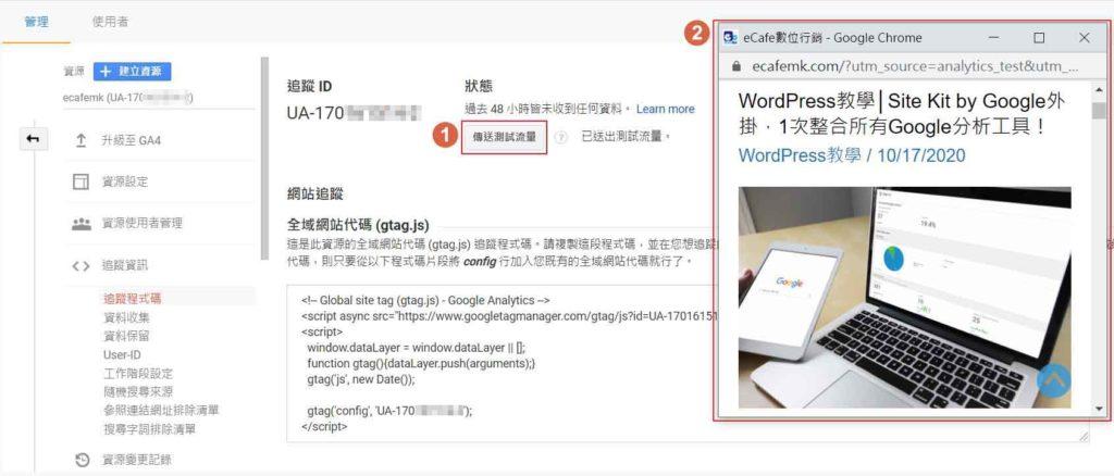 測試 Google Analytics 追蹤碼是否安裝成功