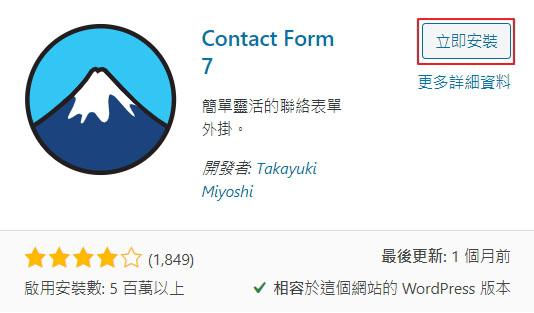 安裝並啟用Contact Form 7外掛