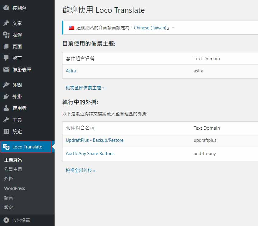 點選Loco Translate