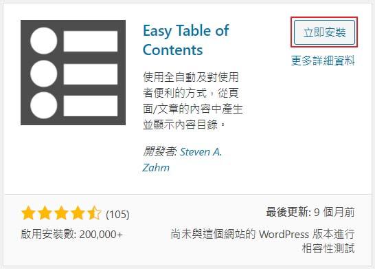 安裝Easy Table of Contents外掛