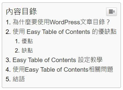 使用 Easy Table of Contents 建立目錄